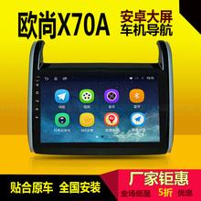 欧尚Xwo0A专用安es导航仪一体机智能车机非DVD
