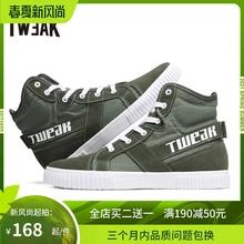 Twewok特威克春es男鞋 牛皮饰条拼接帆布 高帮休闲板鞋男靴子