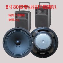 厂家直wo8寸专业专an拉杆音箱喇叭 广场舞音响扬声器户外音箱