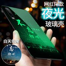 网红华woP30手机an30pro夜光钢化玻璃保护壳镜面个性男女新潮