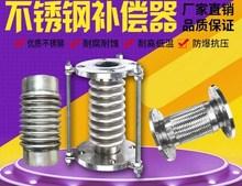不锈钢wo偿器波金属an伸缩节船用真空波纹管工业防震