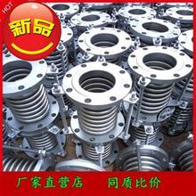 新式不wo钢波金属胀an缩及补偿器化工工业管f道配件