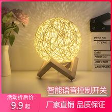 温馨护wo语音控制(小)an室床头灯智能声控创意麻线藤球装饰台灯