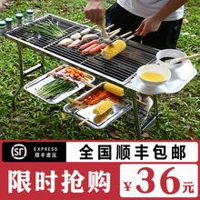 烧烤炉wo用木炭不锈an架户外碳烤肉炉子架子加厚野外全套用具