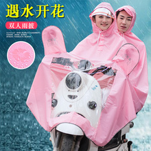 遇水开wo电动车摩托an雨披加大加厚骑行雨衣电瓶车防暴雨雨衣