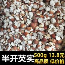 广东肇wo芡实500an干货新鲜农家自产肇实新货野生茨实鸡头米