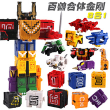 数字变wo玩具金刚方an动物战队合体机器的机甲拼装宝宝男女孩