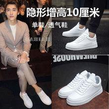皮面白wo板鞋增高男anm隐形内增高6cm(小)白鞋休闲百搭10cm运动鞋