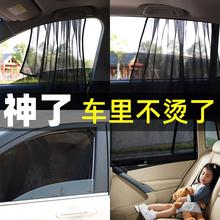 汽车磁wo遮阳帘前挡an全车用(小)车窗帘网纱防晒隔热板遮光神器