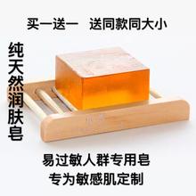 蜂蜜皂wo皂 纯天然an面沐浴洗澡男女正品敏感肌 手工皂