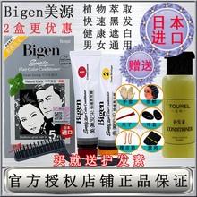 日本进wo原装美源发an白发染发剂纯自然黑色一梳黑发霜