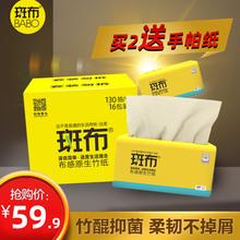 斑布(BABOwp抽130抽et/箱本色抽巾餐巾卫生量贩装包邮