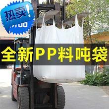 污泥全wp吨b包00ll袋白色袋桥梁预压袋1吨2吨防洪沙包
