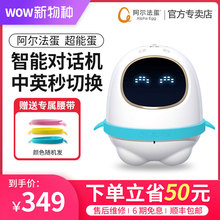 【圣诞wq年礼物】阿cw智能机器的宝宝陪伴玩具语音对话超能蛋的工智能早教智伴学习