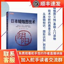 日本蜡wq图技术(珍xtK线之父史蒂夫尼森经典畅销书籍 赠送独家视频教程 吕可嘉