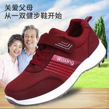 26老wq鞋男女春秋xt底老年健步鞋休闲中年运动鞋轻便父亲爸爸