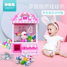 宝宝迷wq玩具公仔机ov(小)型家用投币机游戏机夹娃娃机