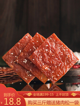 潮州强龙wq味中山老店fx产肉类零食鲜烤猪肉干原味
