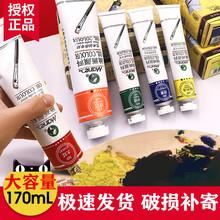 马利油wq颜料单支大ab色50ml170ml铝管装艺术家创作用油画颜料白色钛白油