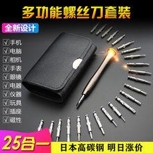 】多功wq组合修手机pt字一字(小)号拆机工具