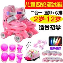 溜冰鞋wq童全套装男yu学者双排轮滑冰鞋旱冰鞋四轮可调轮滑鞋