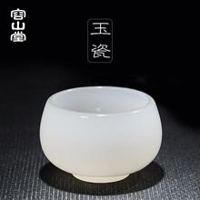 容山堂玉瓷茶杯白瓷主人杯