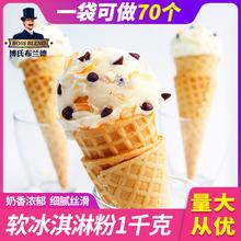 普奔冰wq淋粉自制 yu软冰激凌粉商用 圣代甜筒可挖球1000g