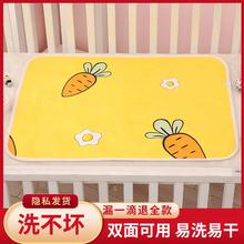 [wqyu]婴儿水晶绒隔尿垫防水可洗