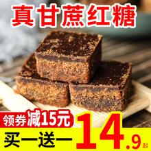 广西正wq土红糖姜茶yu工黑糖大姨妈月子气血调理甘蔗老红糖块