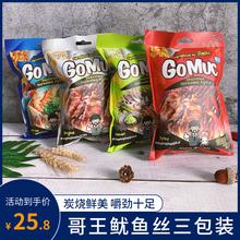 包邮泰wq进口零食品yu鱼丝22g*3包海鲜海产品即食鱿鱼条