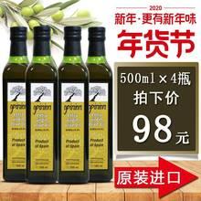 特级初wq西班牙进口yu植物油 500ml*4瓶特价团购(小)瓶