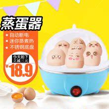 煮蛋器wr用热奶迷你ay餐机煮蛋机蛋羹自动断电煮鸡蛋器