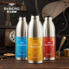 莱宝啤wr混合装65teX3瓶 不锈钢瓶国产啤酒 包邮 reberg精酿