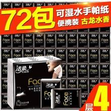 18包洁柔手帕纸便携式(小)包纸wr11面巾纸te水餐巾纸家庭装
