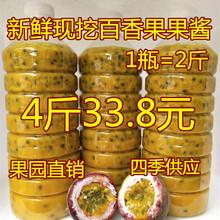 新鲜肉wr现摘现挖酸te奶茶店4斤酱 原浆