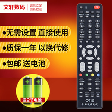 长虹液wr电视机万能te 长虹液晶电视通用 免设置直接使用C910