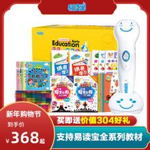 易读宝点读笔E9wr500B升te机 儿童英语早教机0-3-6岁点读机