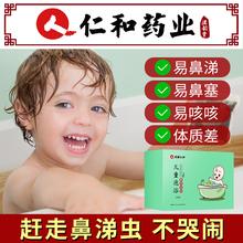 仁和宝wr药浴宝宝艾tt洗澡泡浴(小)儿泡脚包艾叶婴幼儿泡澡药包