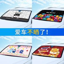 汽车帘车内前wr风玻璃罩(小)yy挡防晒遮光隔热车窗遮阳板