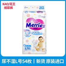 日本原wr进口L号5yy女婴幼儿宝宝尿不湿花王纸尿裤婴儿