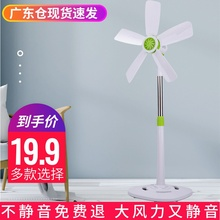 电风扇wr地家用立式yy生宿舍迷你床上床头(小)型风扇大风力台式