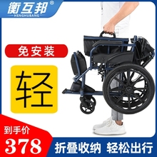 衡互邦wr椅折叠轻便yy的手推车(小)型旅行超轻老年残疾的代步车