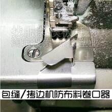 包缝机wr卷边器拷边yy边器打边车防卷口器针织面料防卷口装置