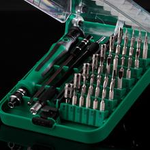 德国钢wr多功能螺丝yy组合套装(小)型便携十字梅花精密维修工具