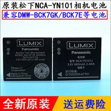 适用新式原装Lumix松下DMC-Swr15 S2yy5 SZ1 SZ7 GK