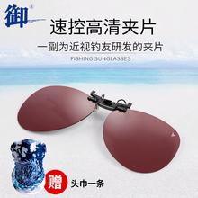 御牌速wr高清夹片近yy片式户外钓鱼偏光眼镜墨镜太阳镜AR增晰