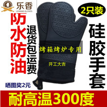 烤箱耐ws手套硅胶防jh加厚隔热烘焙厨房商用300度