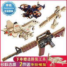 木制3wsiy立体拼nf手工创意积木头枪益智玩具男孩仿真飞机模型