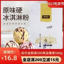 超欢原ws硬冰淇淋粉ujg自制家用手工挖草莓软冰激凌粉商用