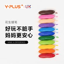 英国YwsLUS 儿vb蜡笔安全水溶性画笔12/24色绘画幼儿园宝宝腊笔不脏手可